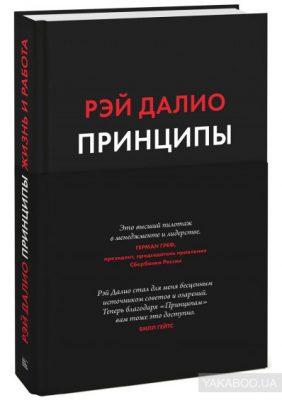 «Принципы. Жизнь и работа», Рэй Далио. Источник: yakaboo.ua