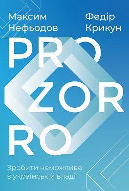 «ProZorro. Сделать невозможное в украинской власти», Максим Нефедов, Федор Крикун