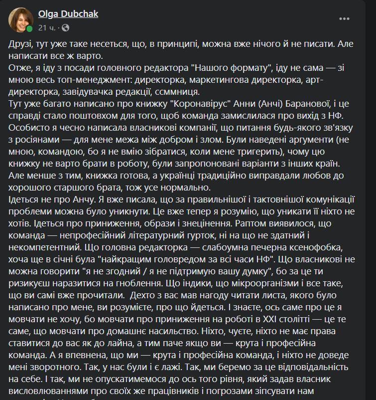 Публикация Ольги Дубчак 1