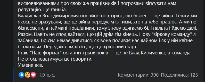 Публикация Ольги Дубчак 2