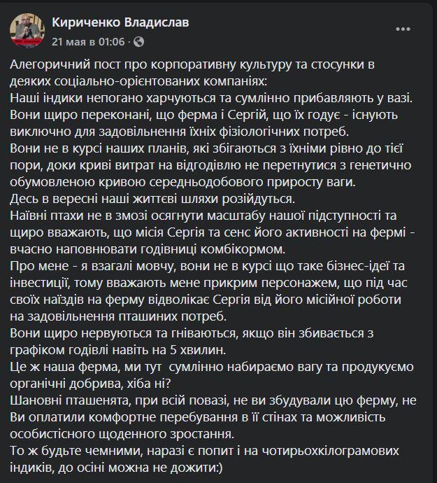Публикация Владислава Кириченко