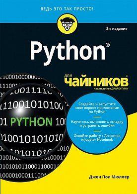 «Python для чайников», Джон Пол Мюллер. Источник: book24.ua