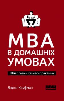 «Сам себе MBA. Самообразование на 100%», Джош Кауфман