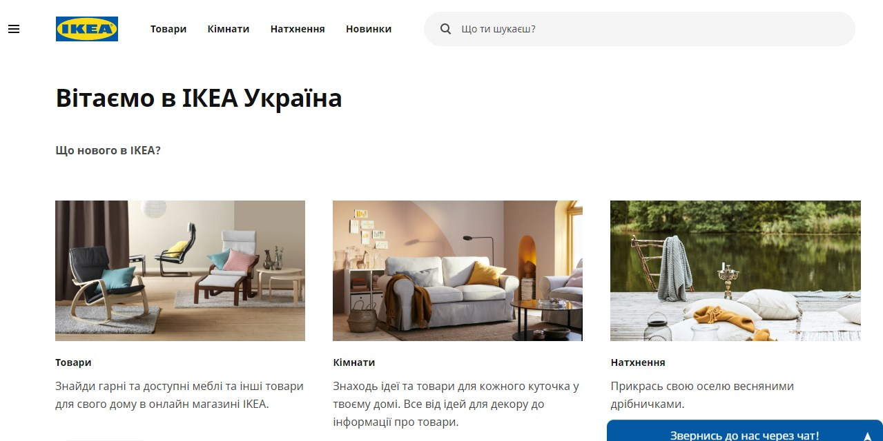 Сайт IKEA