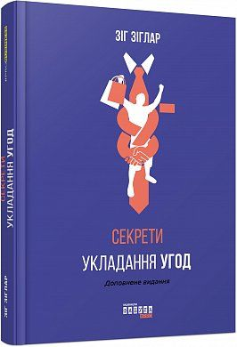 «Секреты заключения сделок», Зиг Зиглар