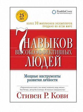«Семь навыков высокоэффективных людей», Стивен Кови