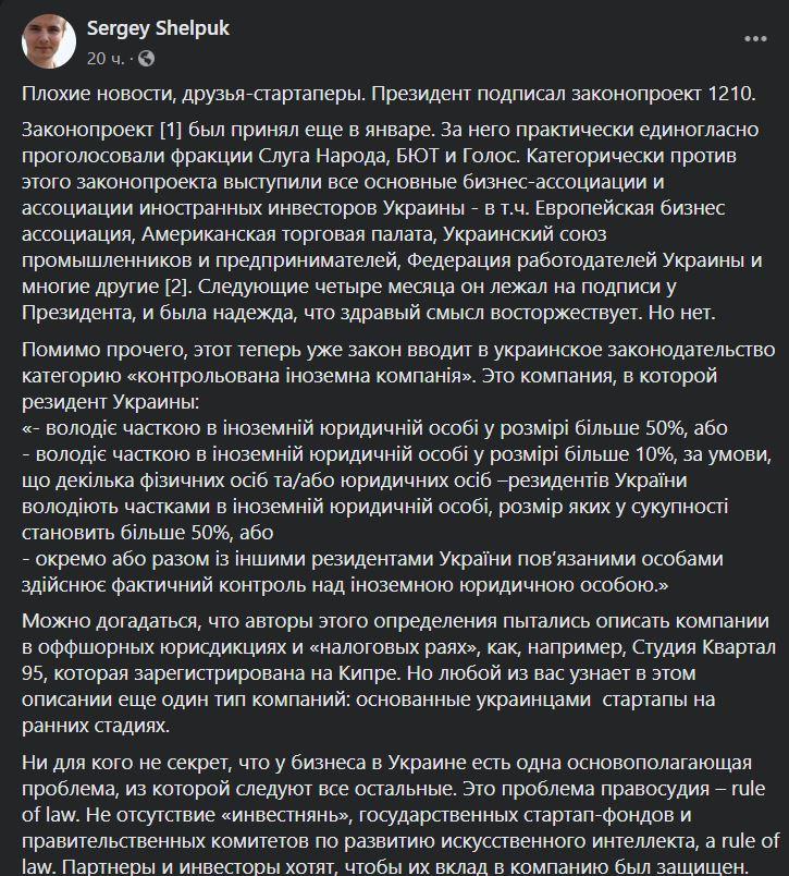 Сергей Шельпук часть 1