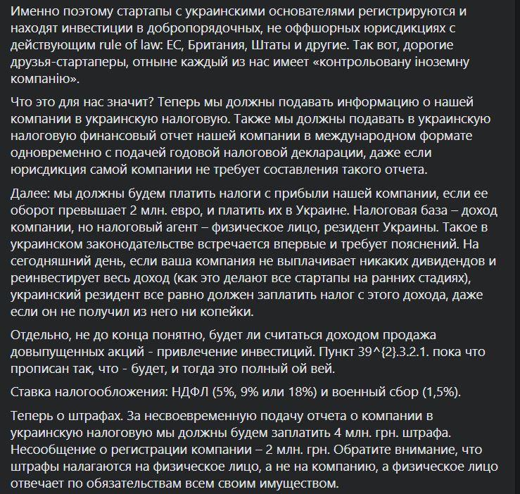 Сергей Шельпук часть 2
