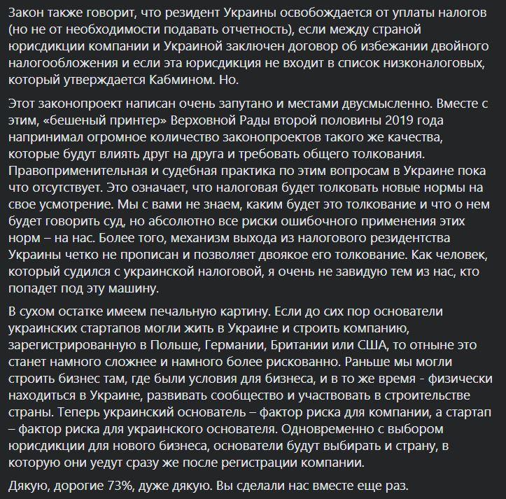 Сергей Шельпук часть 3