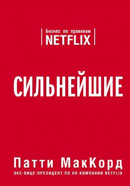 «Сильнейшие. Бизнес по правилам Netflix», Патти МакКорд. Источник: book24.ua