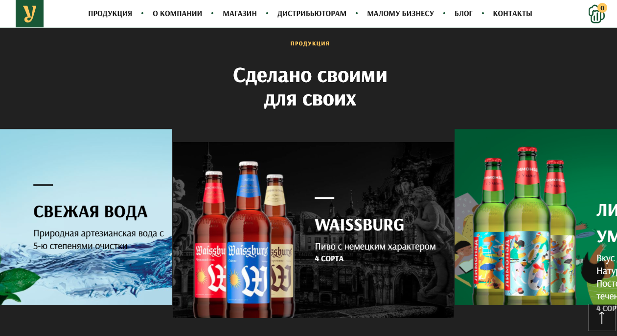 Сайт «Уманьпиво»