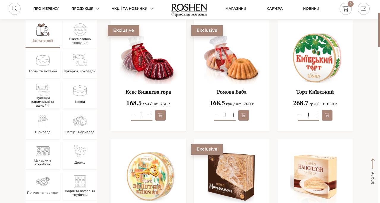 Сайт и онлайн-магазин Roshen