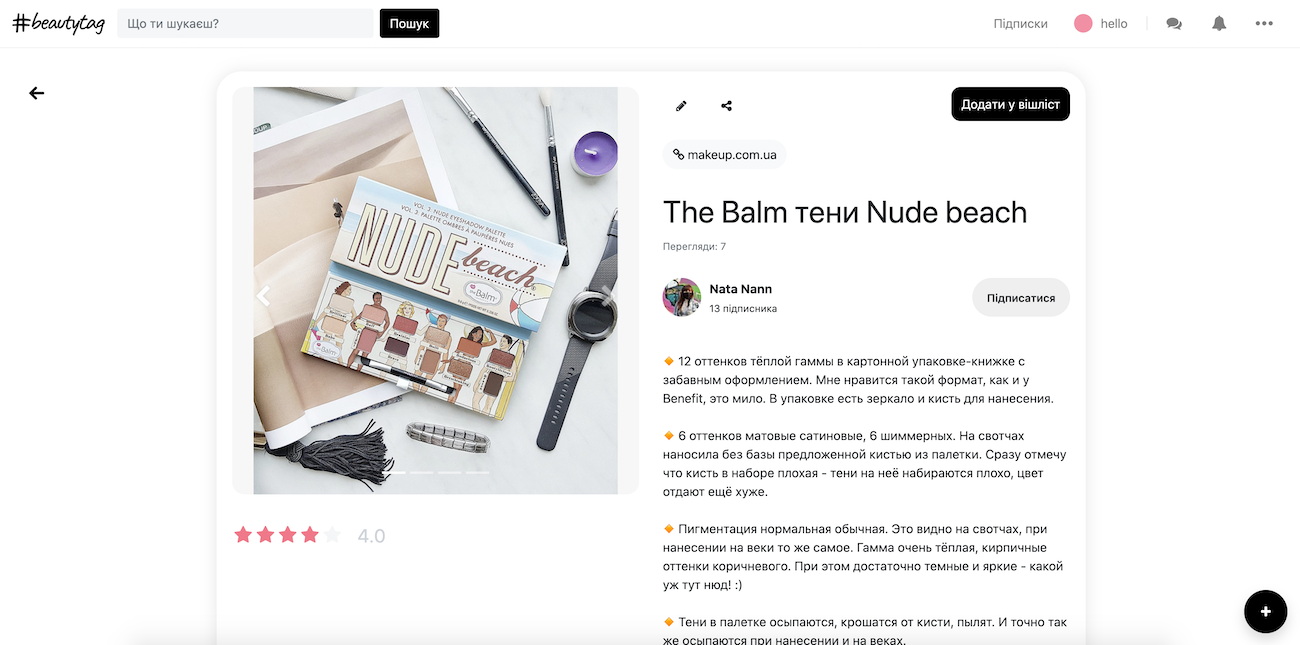 Сайт Beautytag