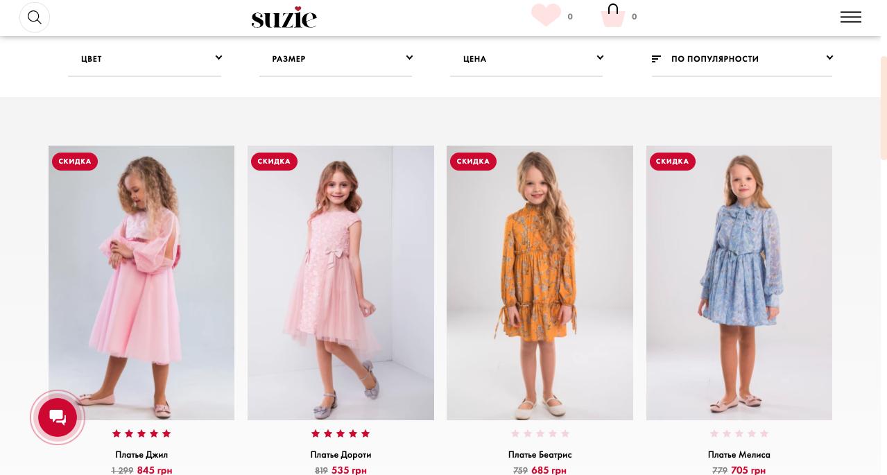 Сайт Suzie