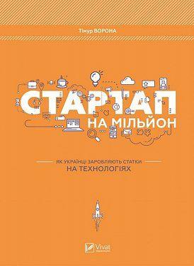 «Стартап на миллион. Как украинцы зарабатывают на технологиях», Тимур Ворона