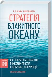 «Стратегия голубого океана», Чан Ким и Рене Моборн