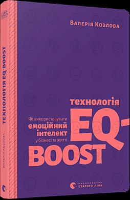 «Технология EQ-BOOST. Как использовать эмоциональный интеллект в бизнесе и жизни», Валерия Козлова