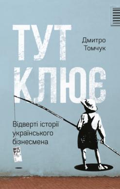«Тут клюет», Дмитрий Томчук