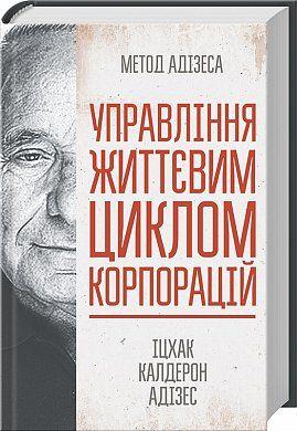 «Управление жизненным циклом корпораций», Ицхак Адизес. Источник: book24.ua