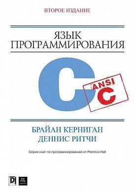 «Язык программирования C», Брайан Керниган, Деннис Ритчи