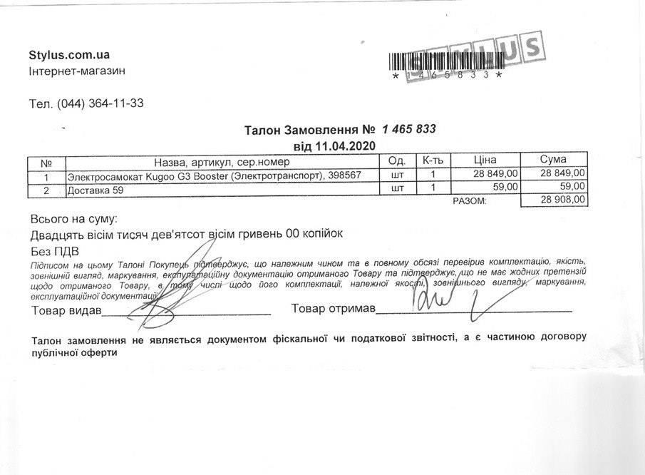 Скан документа, выданного клиенту