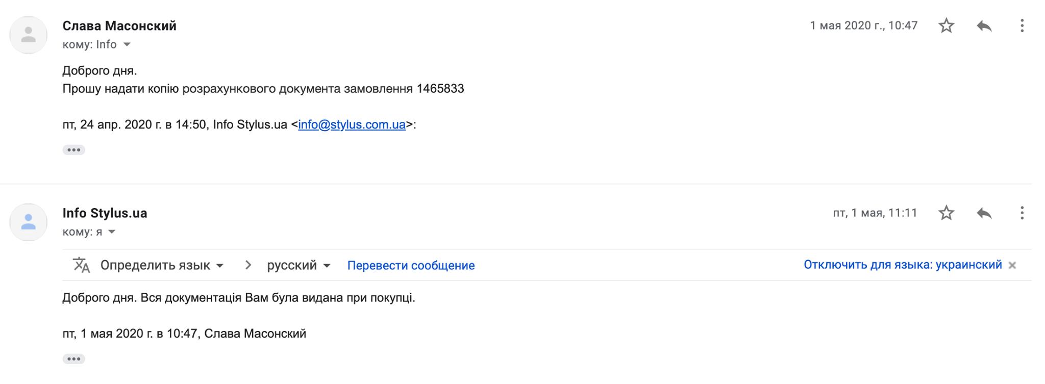 Скриншот покупателя