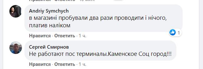 Комментарии пользователей под публикацией банка в Facebook