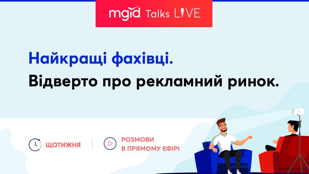 MGID запустила онлайн-интервью с экспертами рекламной индустрии. Смотреть можно бесплатно
