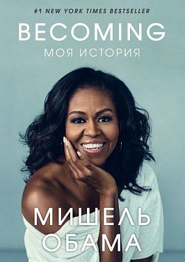 «Becoming. Моя история», Мишель Обама