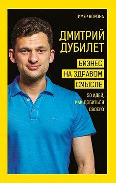 «Дмитрий Дубилет. Бизнес на здравом смысле», Тимур Ворона