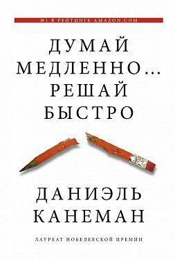 «Думай медленно…решай быстро», Даниэль Канеман