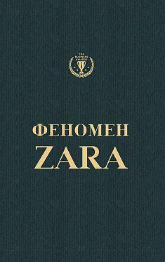 «Феномен ZARA», Ковадонга О'Ши