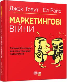«Маркетинговые войны», Джек Траут, Эл Райс