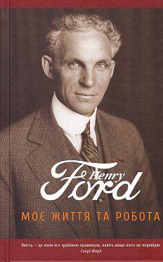 «Моя жизнь, мои достижения», Генри Форд