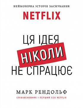 «Netflix. Эта идея никогда не сработает», Марк Рэндольф