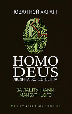 «Ноmo Deus. Краткая история будущего», Юваль Ной Харари