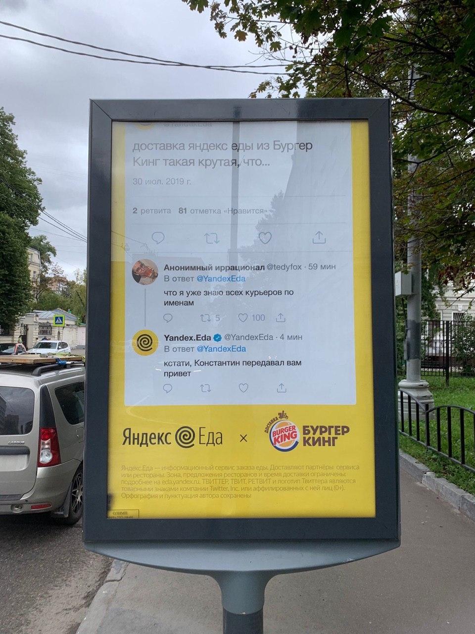 Реклама в виде переписки в twitter