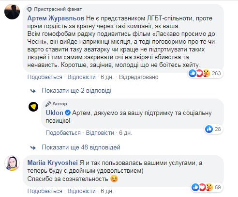Комментарии под фото Uklon