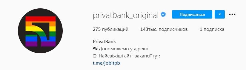 «Приватбанк» поддержал ЛГБТ+
