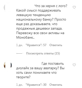 Комментарии на странице «ПриватБанк»
