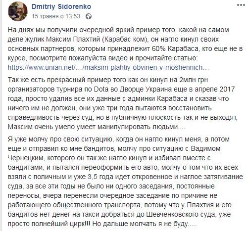 Публикация Дмитрия Сидоренко