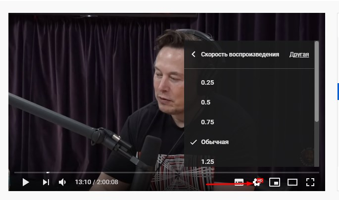 Скорость воспроизведения видео