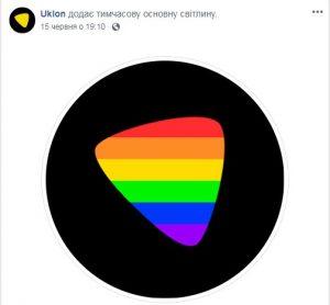 Uklon поддержал ЛГБТ+