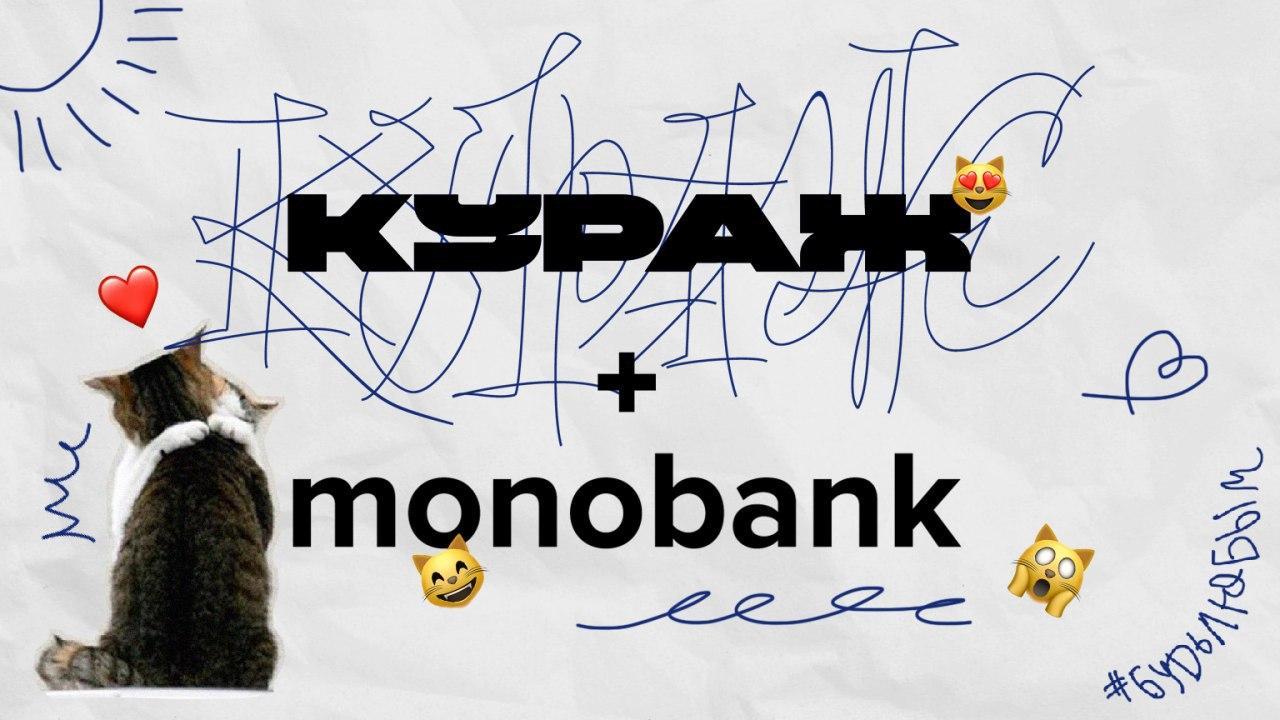 Кураж и monobank собирают миллион гривен в месяц на благотворительность. Как им это удается
