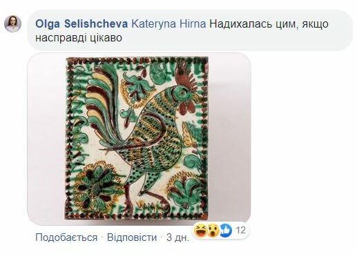 Комментарий Ольги Селищевой