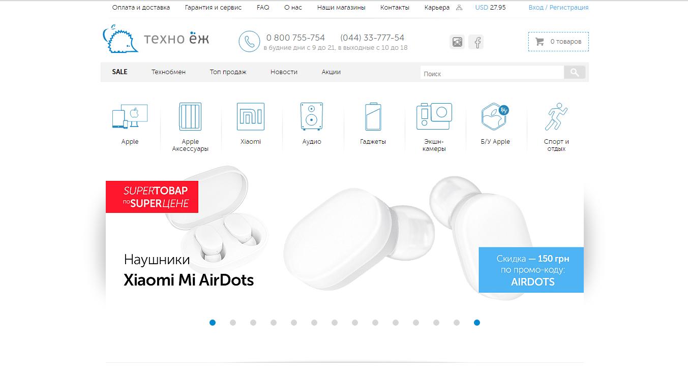 Никто не понимал, что мы продаем Apple: как мы поменяли дизайн сайта и увеличили продажи