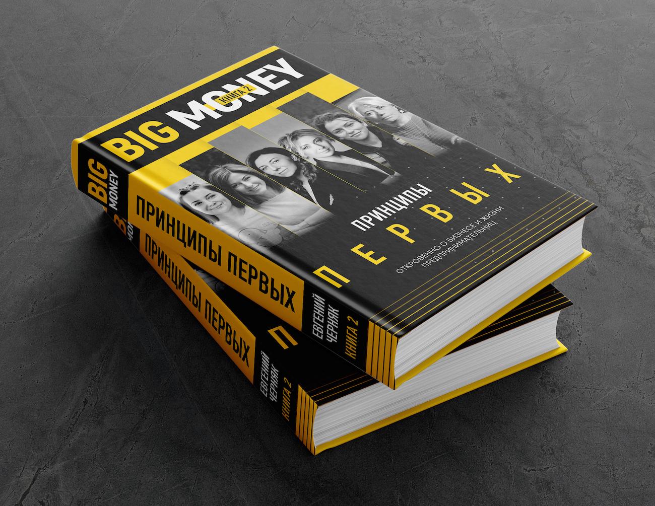 В сентябре выходит «Big Money. Книга 2» - вторая часть бестселлера от Евгения Черняка