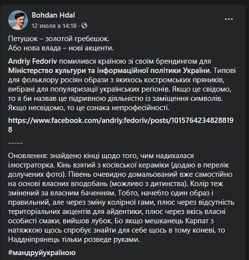 Богдан Галь