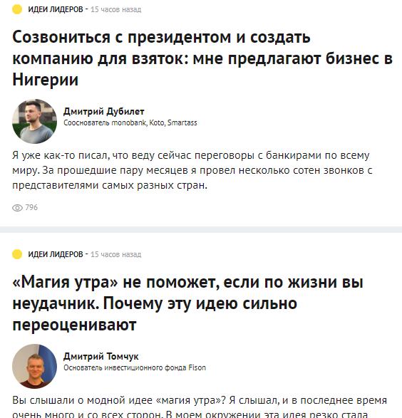 3. Читать мысли и идеи лидеров украинского бизнеса