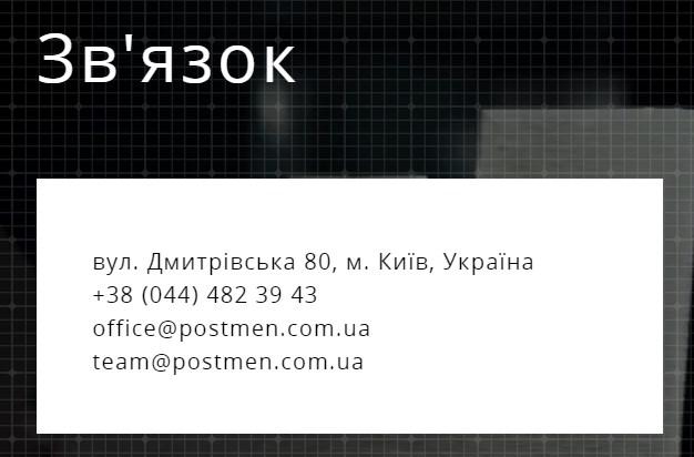 Скриншот с официального сайта Postmen